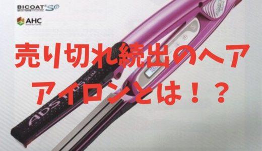 【速報】アドストDSスリムが売り切れ続出!?