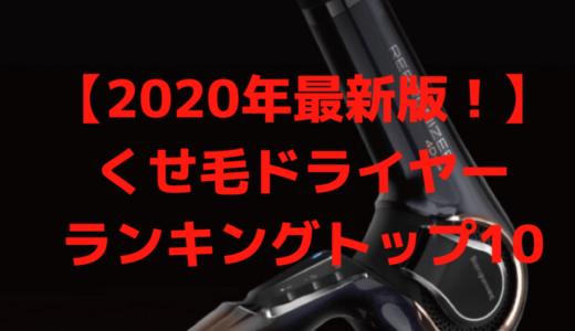 くせ毛さんに超オススメのくせ毛ドライヤーランキングトップ10【2020年最新版】