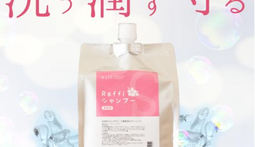 【衝撃】美容室専売品シャンプーがすごかった!?