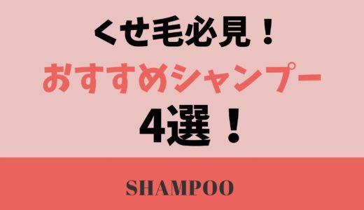 【もう騙されない】天パ・くせ毛にオススメなシャンプー4選!!