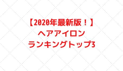 『くせ毛さんに超おすすめ』ヘアアイロンランキングトップ3【2020年最新版】