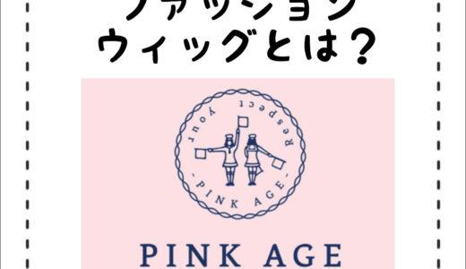 話題の韓国のバレないおしゃれウィッグ『ピンクエイジ』とは?