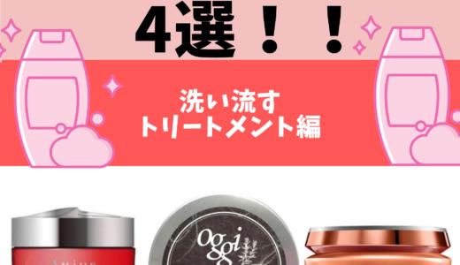 【サロン限定!?】高級・洗い流すトリートメント4選!!