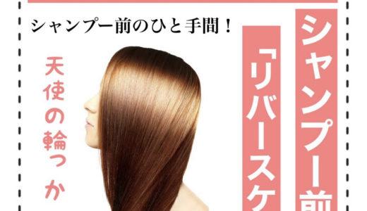 【SNSで話題!】ツヤ髪になるリバースケアトリートメントのやり方を徹底解説!!