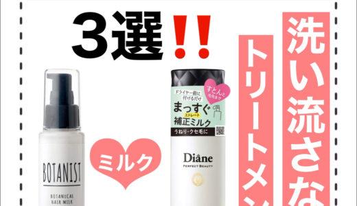 【市販のヘアミルクならこれを買え!】おすすめヘアミルクトリートメント3選!!