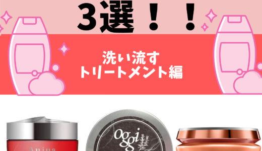 【サロン限定!?】高級・洗い流すトリートメント3選!!