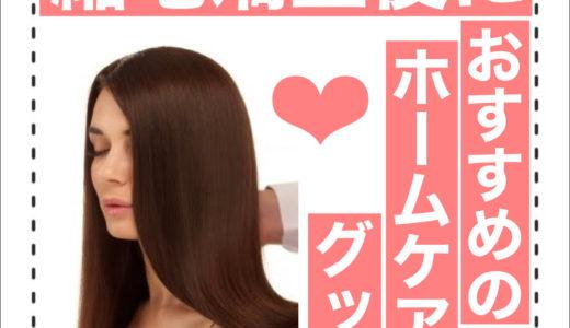 【買う価値アリ!?】縮毛矯正した後におすすめなヘアケアグッズまとめ