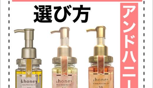 【&honey】アンドハニーのヘアオイルって結局どれが1番おすすめなの?