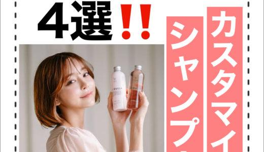 【今バズってる!?】おすすめカスタマイズシャンプー4選!!