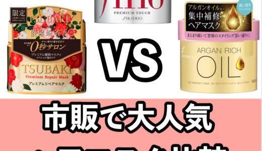 【プチプラで大人気!】市販ヘアマスクトリートメント3選!!