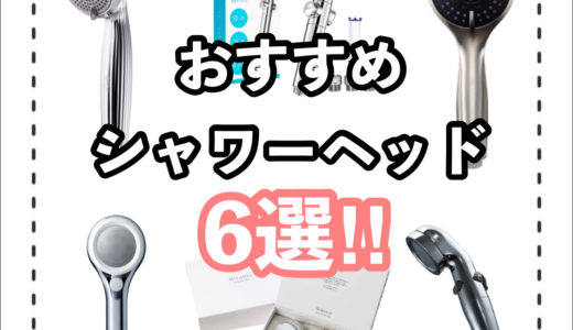 【節水or美容】厳選したおすすめ大人気シャワーヘッド6選!!