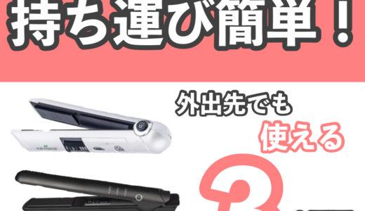 【持ち運び簡単!】おすすめ充電式コードレスヘアアイロン3選!!